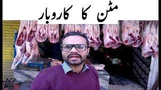 Mutton Business | Rozana 5,000 Kamain