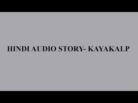 Kayakalp -hindi Audio Story video