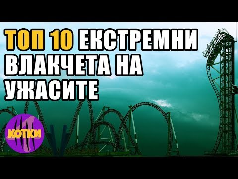 Топ 10 най-страшните влакчета на ужасите в света