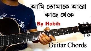 Ami Tomake Aro Kache Theke By Habib Guitar Lesson