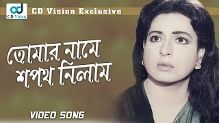 Tomar name Sopot Nilam | Mayar Badhon (2016) | HD Movie Song | Shabana | Razzak | CD Vision