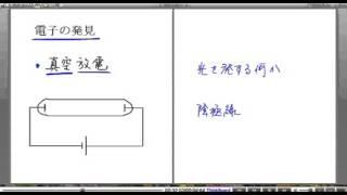 高校物理解説講義:「電子の発見」講義1