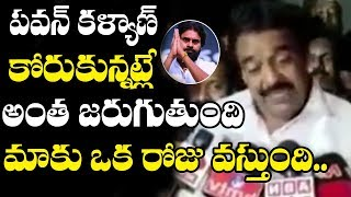Janasena Razole MLA Rapaka VaraPrasad Speaks About Pawan Kalyan | Janasena Party | Top Telugu Media