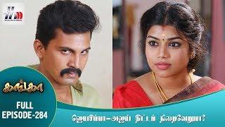 Ganga Tamil Serial | Episode 284 | 4 December 2017 | Ganga Latest Tamil Serial | Home Movie Makers