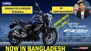 YAMAHA FZS V3 ABS  REVIEW IN BANGLA  (first impression)