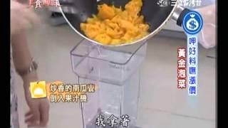 阿基師食譜教你做黃金泡菜食譜