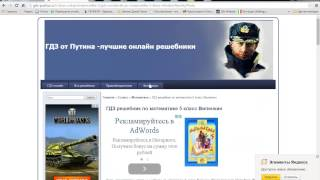 ГДЗ от Путина - решебники и рабочие тетради для