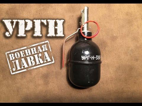 Учебная ручная граната наступательная УРГ-Н. Учебная РГД-5