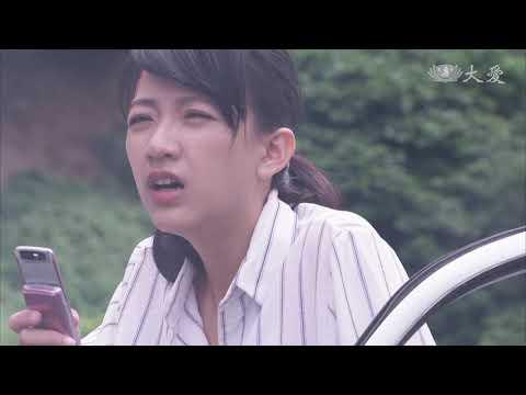 大愛-在愛之外-EP 18