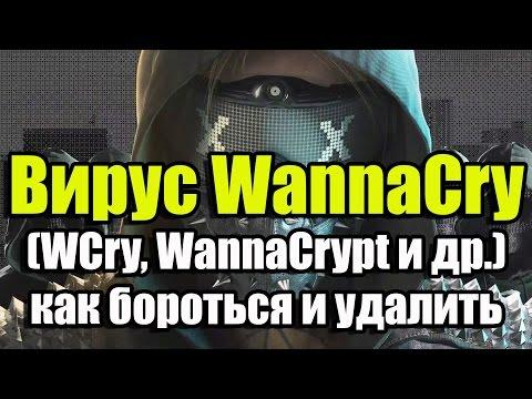 Вирус вымогатель WannaCry (WCry, WannaCrypt и др.), как удалить