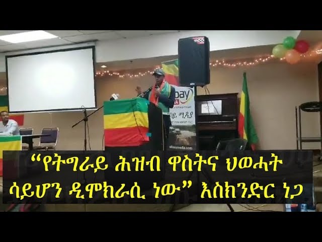 Ethiopia:Journalist, human rights activist Eskinder Nega's speech in Seattle