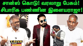 Producer T Siva About Yuvan Shankar Raja 1st Movie Chance | Exclusive Interview | Sumantv Tamil