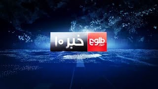 TOLOnews 10 pm News 26 May 2017