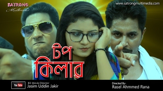 Junior Top Killer ( জুনিয়র টপ কিলার ) Bangla Full Movie HD -2017।  Imran Khan । Anjel Mim ।