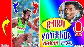 Ethiopia: የአትሌቶቹ ምርጫ & ድብደባ ያስከተለው Athlete Chala Bayo election fight- DW
