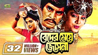 Download Beder Meye Josna | HD1080p | Elias Kanchan | Anju | Superhit Bangla Movie 3Gp Mp4