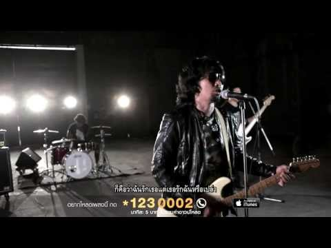 Rock n Roll Star - เสก โลโซ【OFFICIAL MV】