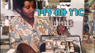 Kennedy Mengesha - Gebagne Bizu Neger ገባኝ ብዙ ነገር (Amharic)