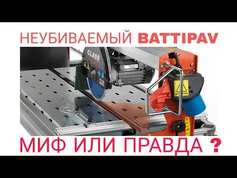 Плиткорез BATTIPAV через 5 лет работы