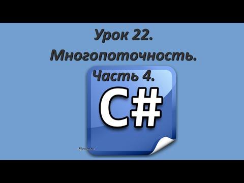 Программирование на C#. Урок 22. Многопоточность. Часть 4.