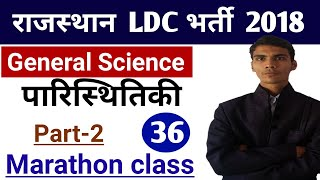 GENERAL SCIENCE Ecology part 2 For RSMSSB LDC LAB ASSISTANT