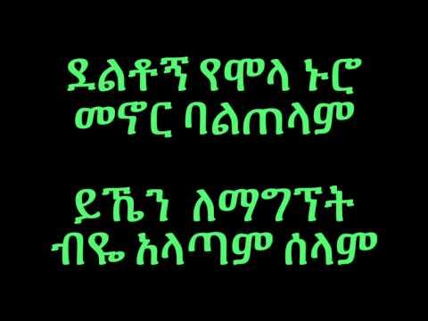 Teddy Afro Washto Lemenor **LYRICS**