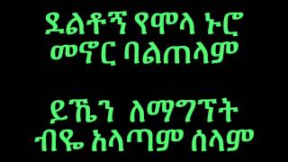 Teddy Afro Washto Lemenor **LYRICS**