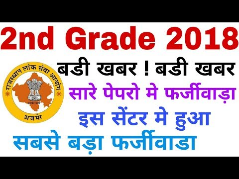 RPSC 2nd Grade 2018 Exam Latest News Today 2-11-2018 Breaking News