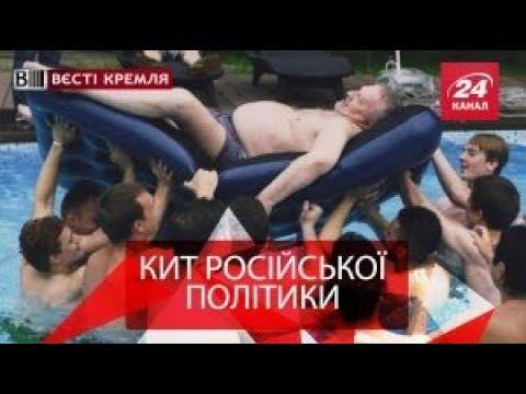 Вєсті Кремля. Жиріновський доплавався до нової посади