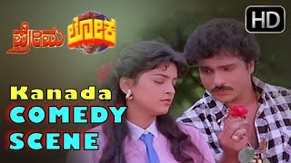 Premaloka Kannada Movie  - Juhi and Ravichandran Romantic Comedy