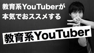 勉強が捗る!最強の教育系YouTuberを紹介!