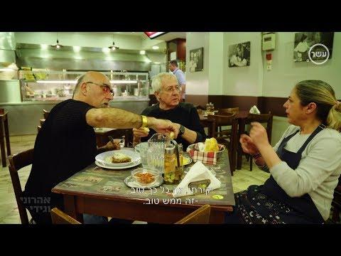 """""""המסע המופלא של אהרוני וגידי"""" 6 פרק 3 - במסעדה של רניה"""