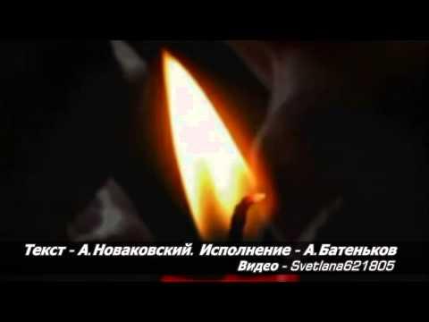 Батеньков Александр - Свеча