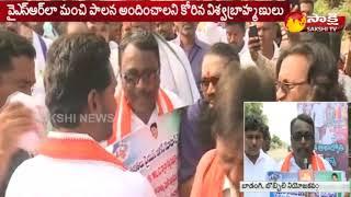 YS Jagan's Praja Sankalpa Yatra@287 Day | వైఎస్ జగన్ ను కలిసిన విశ్వబ్రాహ్మణులు.. | Face to Face