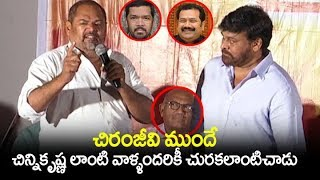 R Narayana Murthy Emotional Words about Chiranjeevi | Market Lo Prajaswamyam | Filmylooks