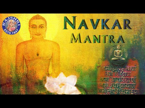 Namokar Mantra - Jain Navkar Mantra With Lyrics - Sanjeevani...