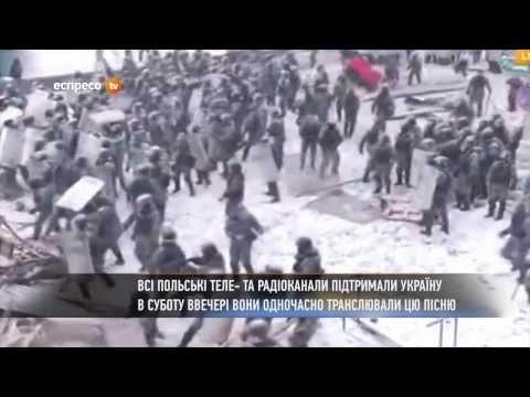 Польскі теле- та радіоканали підтримали Україну піснею «Подай руку Україні»
