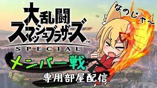 こんな時間にちょろっと配信【スマブラ】【Super Smash bros.】