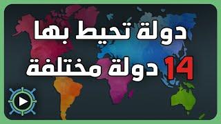 اكثر 10 دول لها حدود مع دول مجاورة