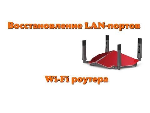 Ремонт Wi-fi роутера. Восстановление LAN-портов Video Download 3gp, mp4, flv - Ganoolid