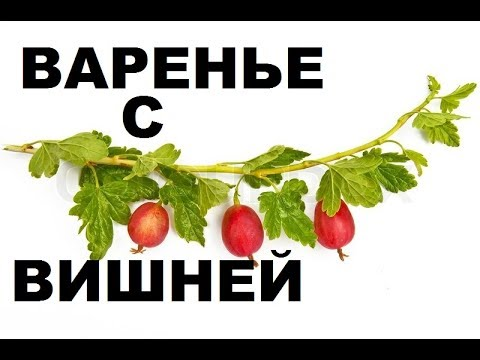 Варенье Из Крыжовника С Вишневыми Листьями. Вкусные Заготовки На Зиму