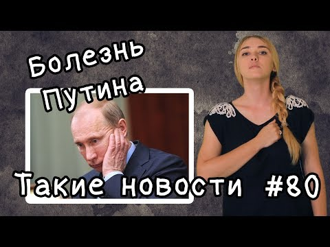 Болезнь Путина. Такие новости №80