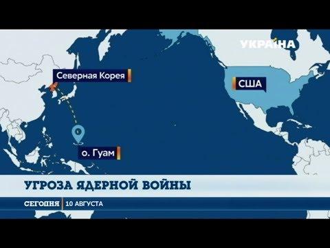 США и Северная Корея находятся на пороге военного конфликта