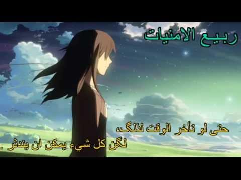 اغنية Love Letter No Kawari Ni Kono Uta Wo من ترجمتي وتصميمي video