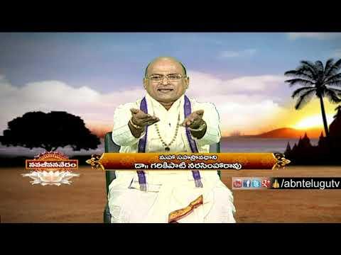 Garikapati Narasimha Rao | Nava Jeevana Vedam | Full Episode 1388 | ABN Telugu