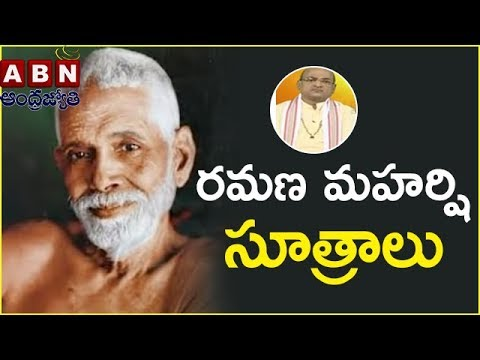 Garikapati Narasimha Rao About Ramana Maharshi Quotes | Nava Jeevana Vedam | Episode 1282