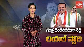 Gandra Venkataramana Reddy Real Life Story ( Biography ) | Political Career
