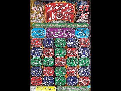 Live Majlis 27 Safar 2018 Gufanwala Chakwal