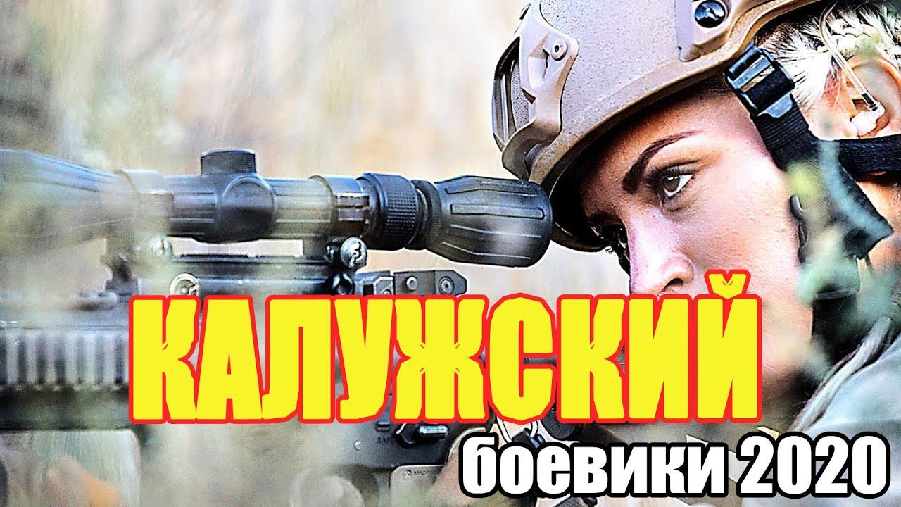 #боевики2020 #фильмы2020 @ КАЛУЖСКИЙ ЗЕМЛЯ  @ Русские боевики 2020 новинки HD 1080P