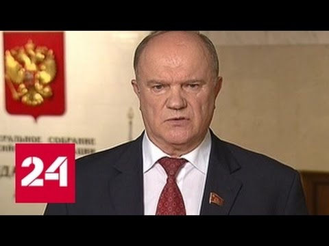 Геннадий Зюганов о деле Улюкаева